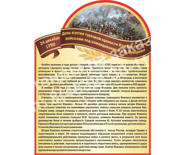 Стенд День взятия турецкой крепости Измаил