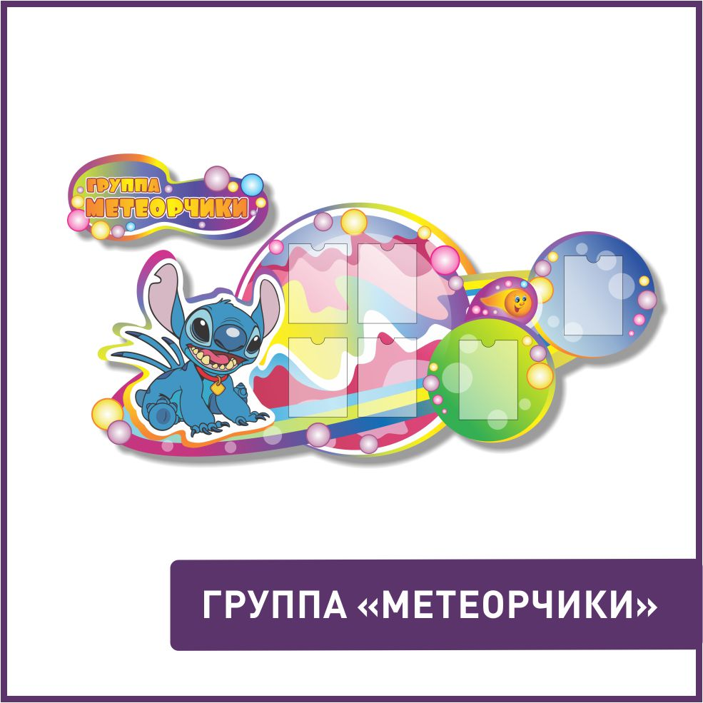 """Группа """"Метеорчики"""""""