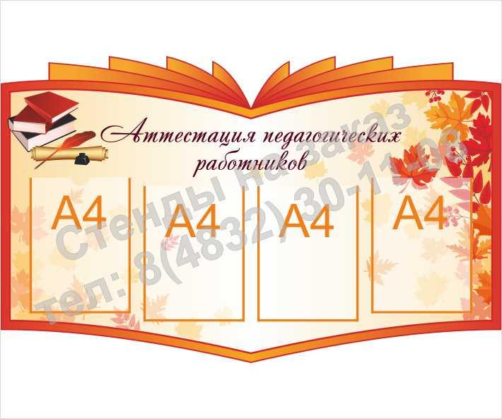 стенд аттестация педагогических работников