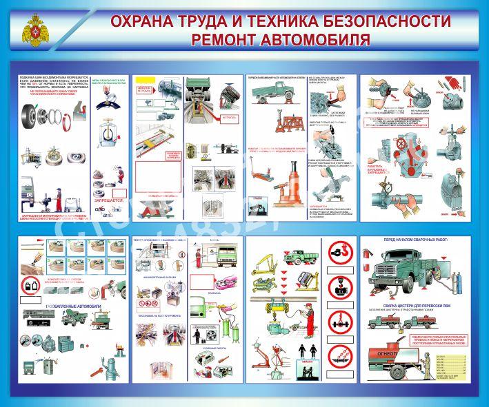 Охрана труда и техника безопасности Ремонт автомобиля