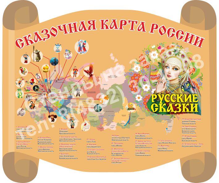 Стенд Сказочная карта России