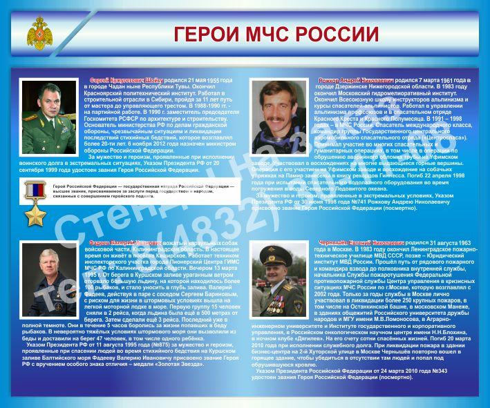 Стенд Герои МЧС России