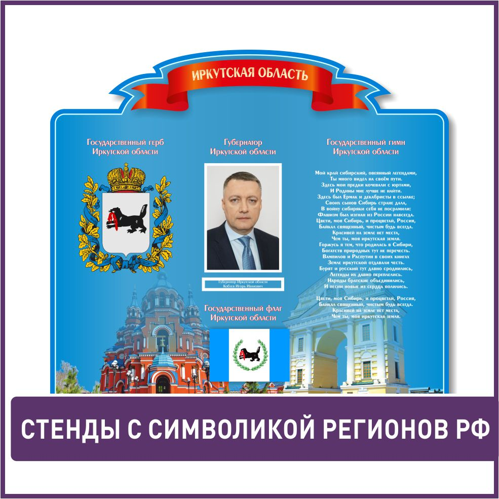 Стенды с символикой регионов РФ