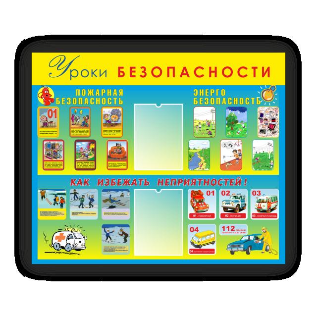 010 - Стенды для детских садов