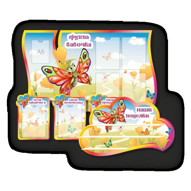 015 - Стенды для детских садов