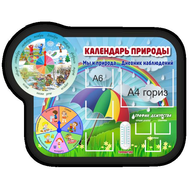 02 - Стенды для детских садов