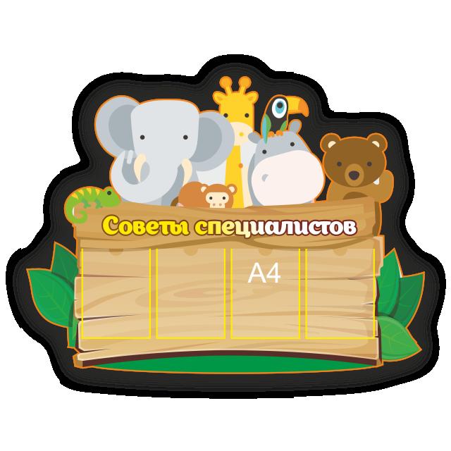03 - Стенды для детских садов