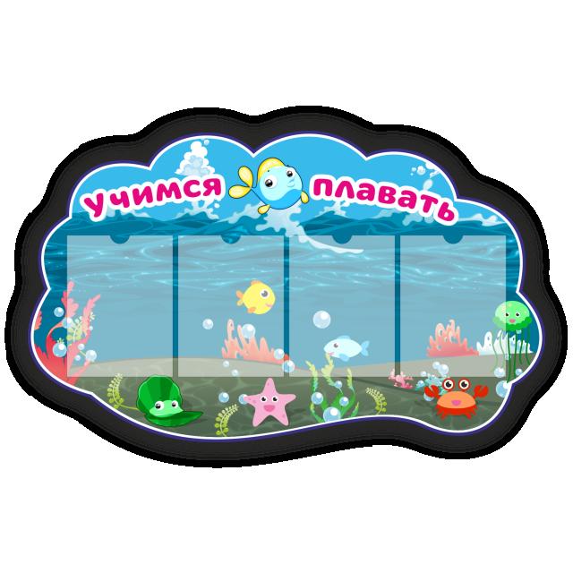 04 - Стенды для детских садов
