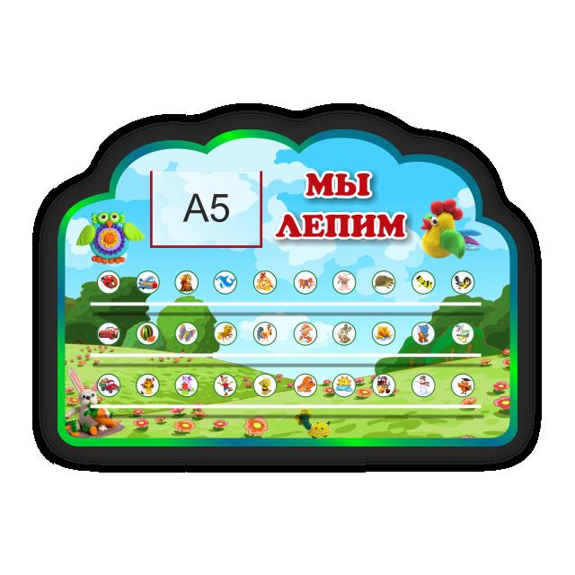 06 - Стенды для детских садов