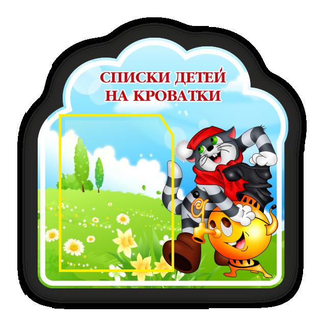 07 - Стенды для детских садов