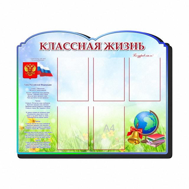 Klassnyiy ugolok2 - Стенды для школы