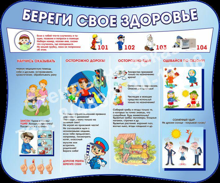 SK 003 Beregi svoe zdorove32 - Главная