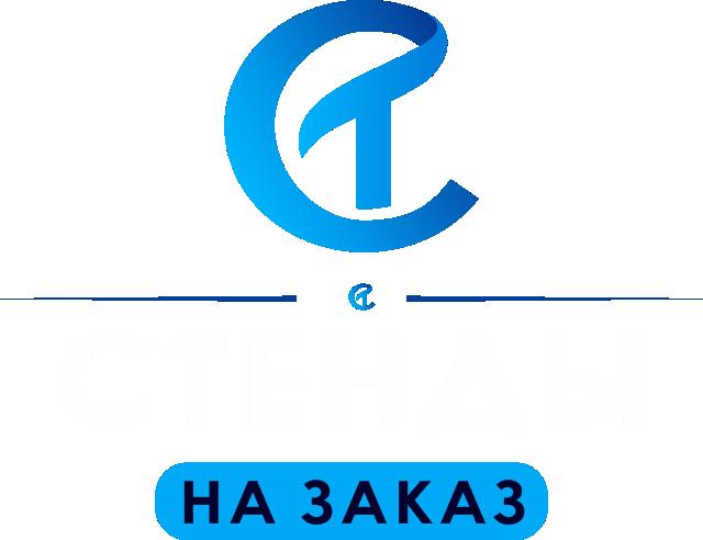 logo stendyi na zakaz - Список желаний