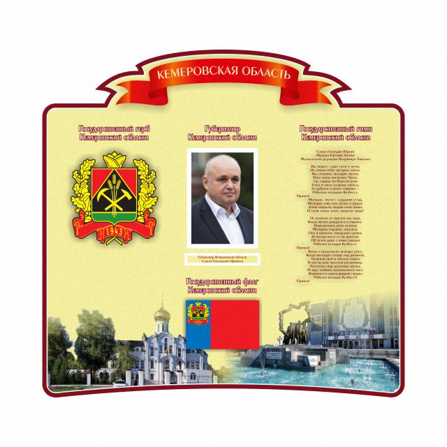 simvolika regionov - Главная