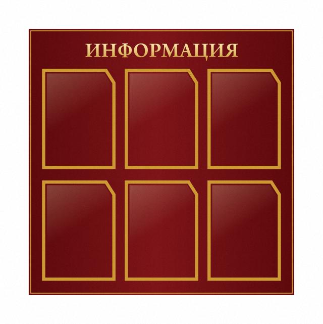 stendy informatsii - Главная