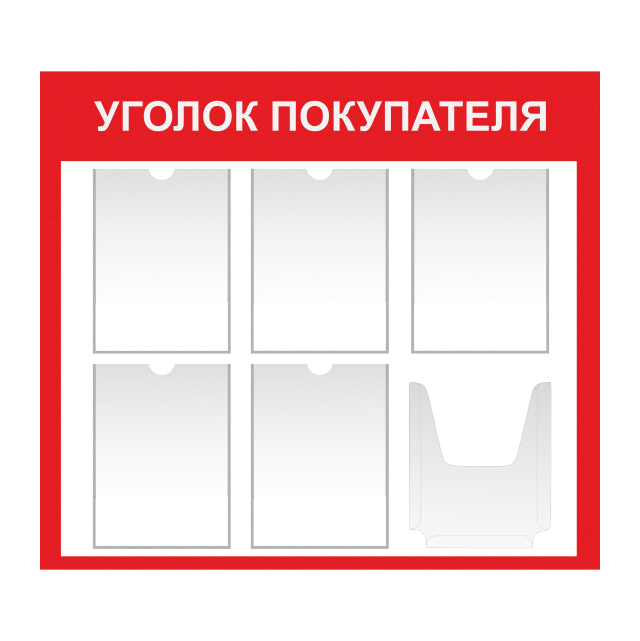 ugolok pokupatelya - Главная